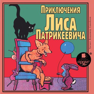 Аудиокнига Приключения Лиса Патрикеевича