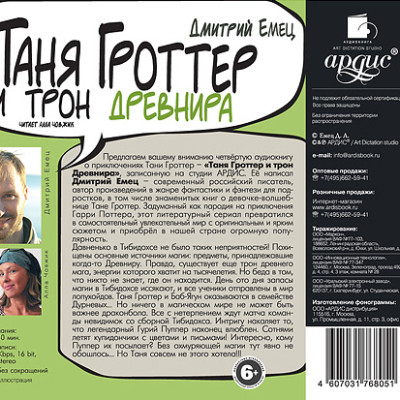 Аудиокнига Таня Гроттер и трон Древнира