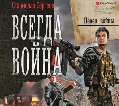 Аудиокнига Всегда война. Пепел войны