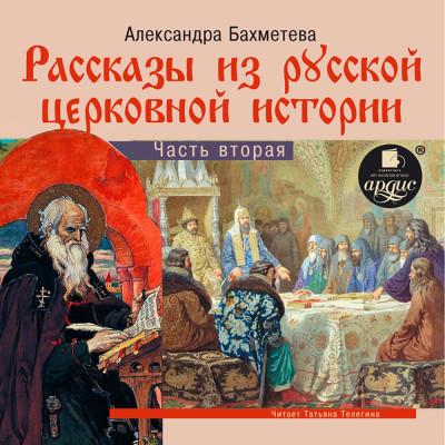Аудиокнига Рассказы из русской церковной истории. Часть вторяя