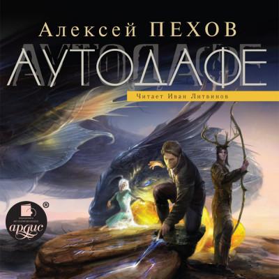 Аудиокнига Аутодафе