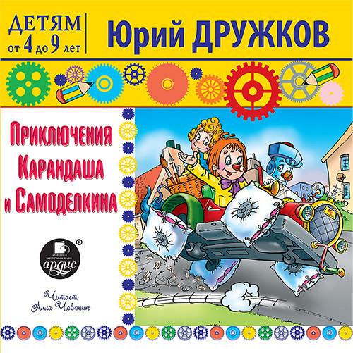 Аудиокнига Приключения Карандаша и Самоделкина