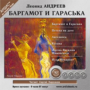 Аудиокнига Баргамот и Гараська