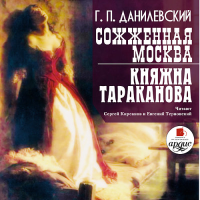 Аудиокнига Сожженная Москва. Княжна Тараканова