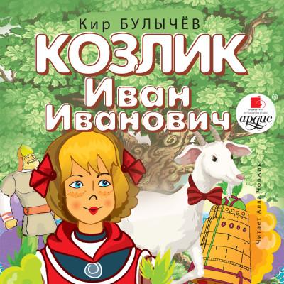 Аудиокнига Козлик Иван Иванович