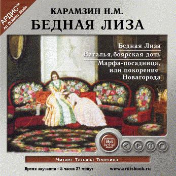 Аудиокнига Бедная Лиза. Наталья, боярская дочь. Марфа-посадница, или покорение Новагорода