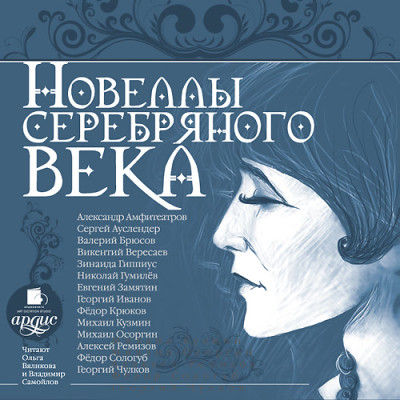 Аудиокнига Новеллы Серебряного века