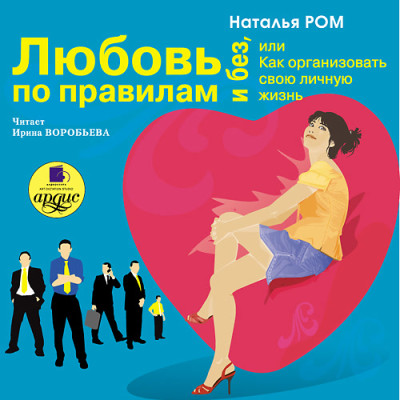 Аудиокнига Любовь по правилам и без, или Как организовать свою личную жизнь