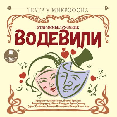 Аудиокнига Старинные русские водевили