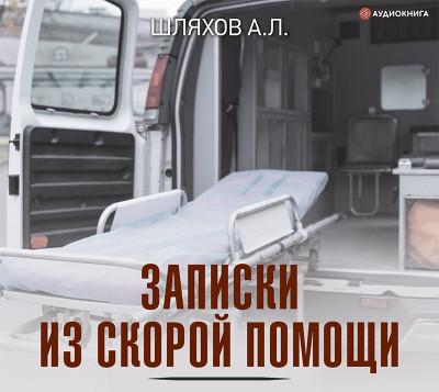 Аудиокнига Записки из скорой помощи