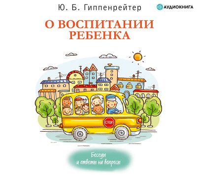Аудиокнига О воспитании ребенка: беседы и ответы на вопросы