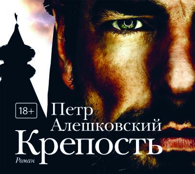 Аудиокнига Крепость