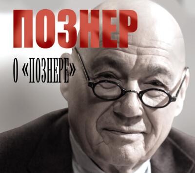Аудиокнига Познер о «Познере»