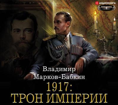 Аудиокнига 1917: Трон Империи