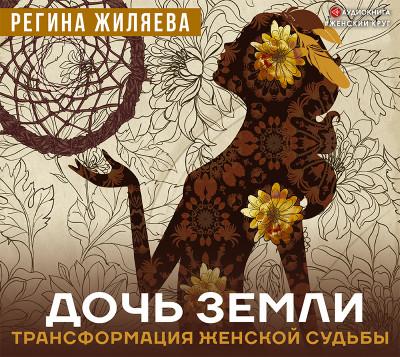 Аудиокнига Дочь Земли: трансформация женской судьбы
