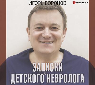 Аудиокнига Записки детского невролога