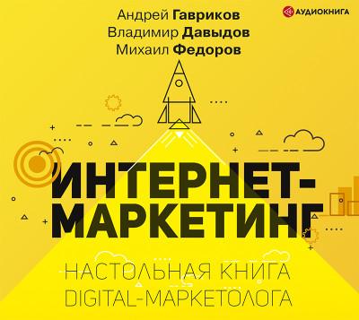 Аудиокнига Интернет-маркетинг. Настольная книга digital-маркетолога