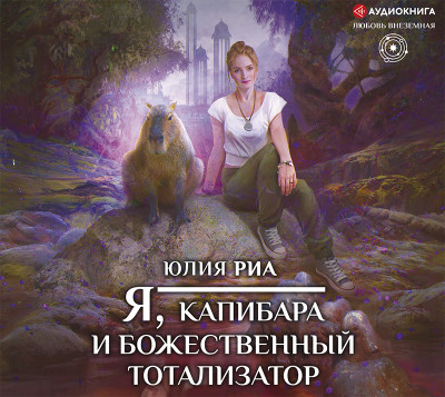 Аудиокнига Я, капибара и божественный тотализатор