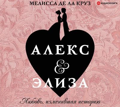 Аудиокнига Алекс и Элиза