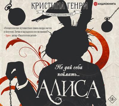 Аудиокнига Алисы