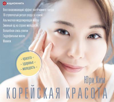Аудиокнига Корейская красота
