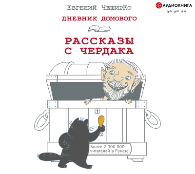 Аудиокнига Дневник Домового. Рассказы с чердака