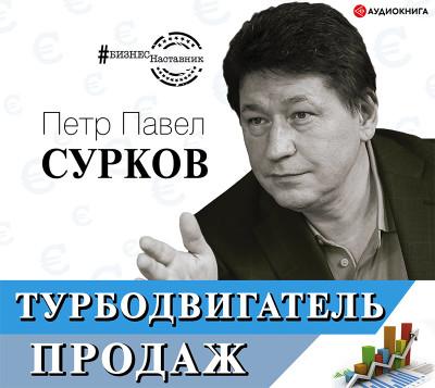 Аудиокнига Турбодвигатель продаж