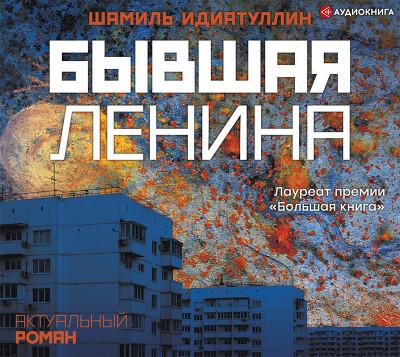 Аудиокнига Бывшая Ленина