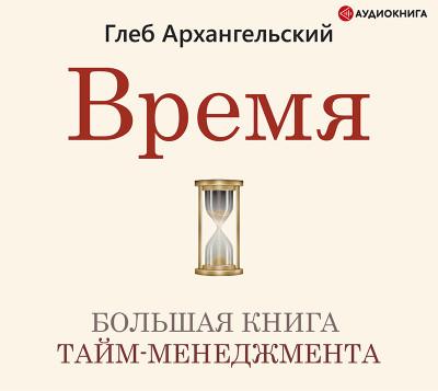 Аудиокнига Время. Большая книга тайм-менеджмента