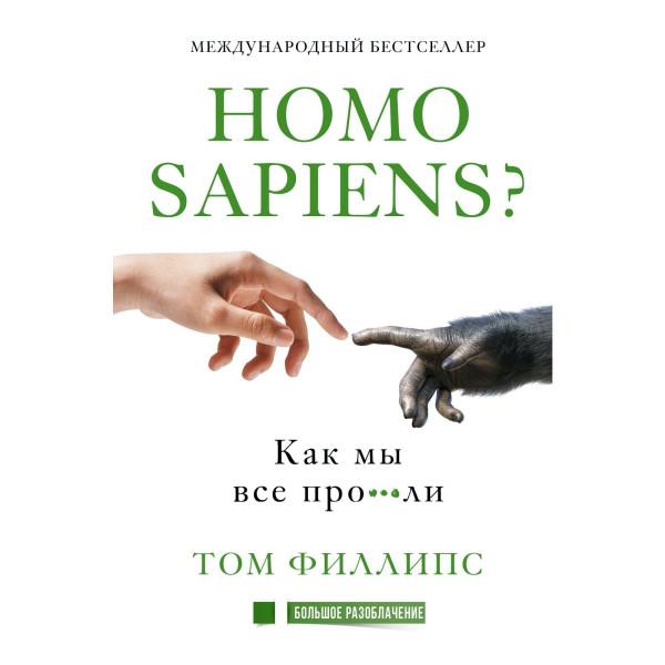 Аудиокнига Homo sapiens? Как мы все про***ли