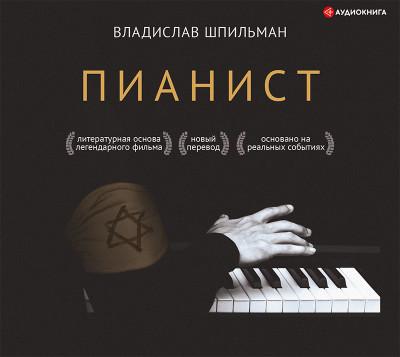 Аудиокнига Пианист