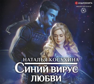 Аудиокнига Синий вирус любви