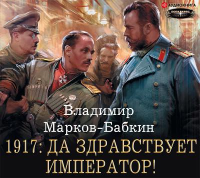 Аудиокнига 1917: Да здравствует Император!
