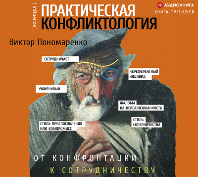 Аудиокнига Практическая конфликтология : от конфронтации к сотрудничеству