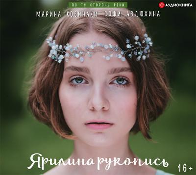 Аудиокнига Ярилина рукопись