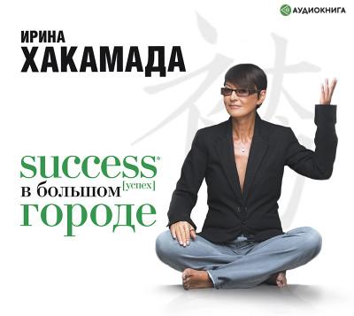 Аудиокнига Success [успех] в большом городе