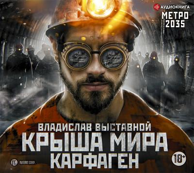Аудиокнига Метро 2035: Крыша мира. Карфаген