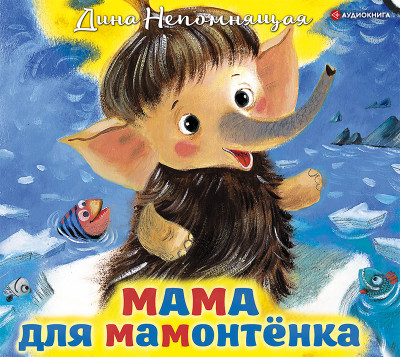 Аудиокнига Мама для мамонтёнка. Сказки