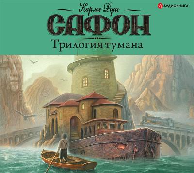 Аудиокнига Трилогия тумана