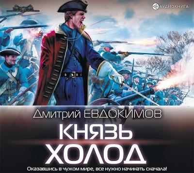 Аудиокнига «Князь Холод»