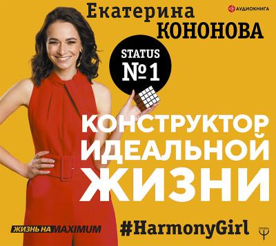 Аудиокнига Конструктор идеальной жизни.#HarmonyGirl