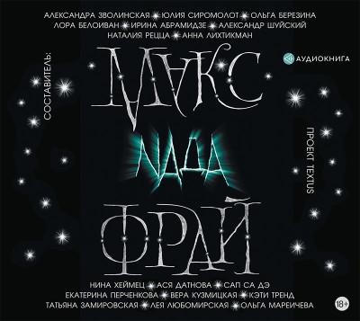 Аудиокнига Nада (сборник)