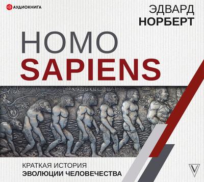 Аудиокнига Homo Sapiens. Краткая история эволюции человечества