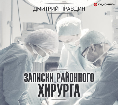 Аудиокнига Записки районного хирурга