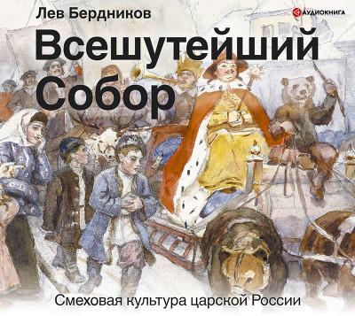 Аудиокнига Всешутейший собор. Смеховая культура царской России