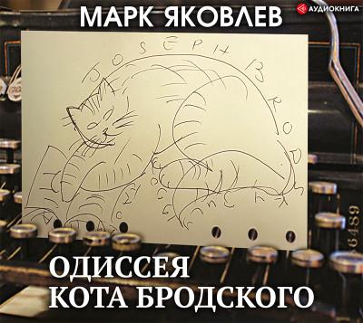 Аудиокнига Одиссея кота Бродского