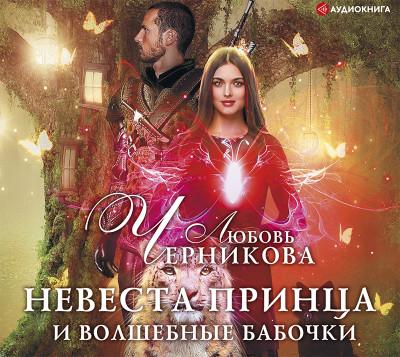 Аудиокнига Невеста принца и волшебные бабочки