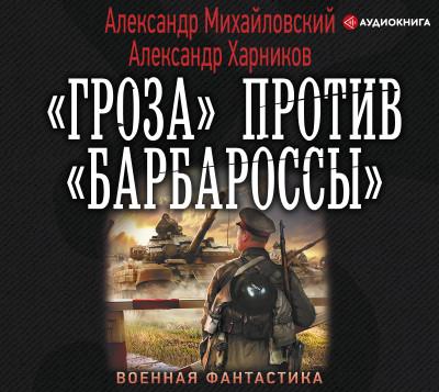Аудиокнига «Гроза» против «Барбароссы»