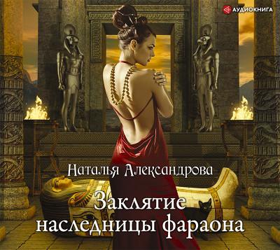 Аудиокнига Заклятие наследницы фараона