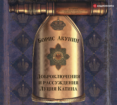Аудиокнига Доброключения и рассуждения Луция Катина